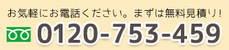 お気軽にお電話ください。まずは無料見積り!